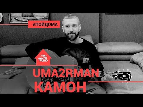 🅰️ UMA2RMAN -
