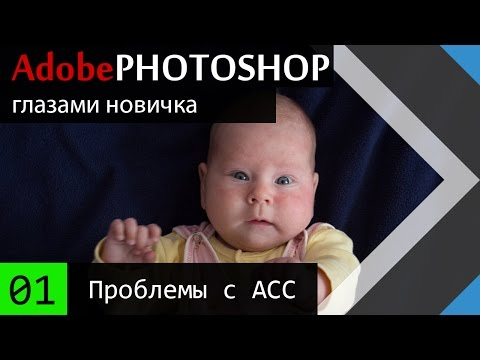 01  Adobe Creative Cloud - ошибки и их решение. #AdobeCreativeCloud