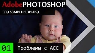 Тормозит видео в Premiere Pro. Уроки Adobe Premiere Pro.