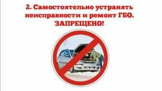 видео Меры предосторожности при эксплуатации автомобиля