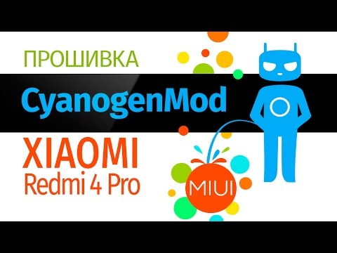 Xiaomi Redmi 4 PRO/PRIME на CyanogenMod // Resurrection Remix Vs MIUI