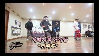 """부산댄스 """" 서태지와 아이들 컴백홈 """"…"""