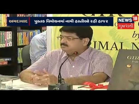 Press release: Parimal Nathwani written Book 'Gir Lion: Pride of Gujarat'