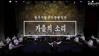광주국악상설공연 9월 11일(토) -  광주시립국악관현…