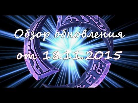 видео: heroes of the storm: Обзор обновления от 18.11.2015