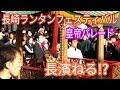 長崎ランタンフェスティバル2018 皇帝パレード 長濱ねる登場!