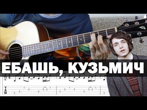 Валентин стрыкало гори видеоурок на гитаре