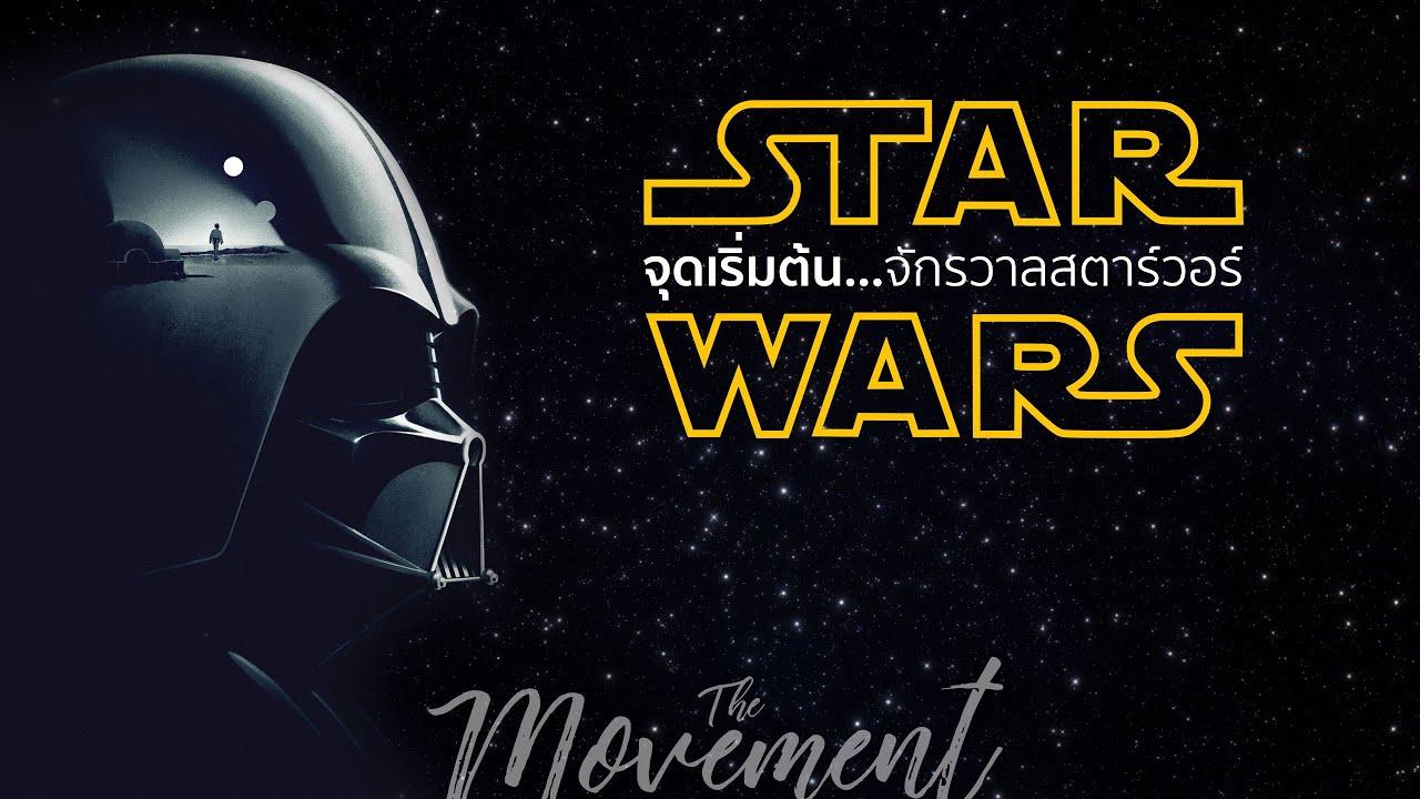จุดเริ่มต้น...จักรวาลสตาร์วอร์ : Star Wars l The movement/ton