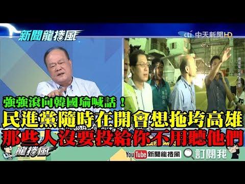 【精彩】民進黨隨時開會想如何拖垮高雄! 強強滾向韓喊話:那些人沒要投給你不用聽他們!魄力拿出來!