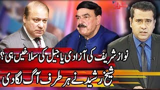 Takrar With Imran Khan | Sheikh Rasheed Exclusive Interview | 19 March 2019 | Express News