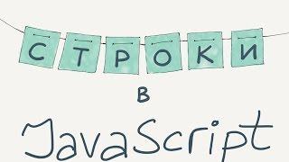 Строки / Введение в программирование, урок 11 (JavaScript ES6)