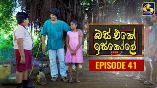 Bus Eke Iskole Episode 41 ll බස් එකේ ඉස්කෝලේ  ll 22nd March 2021 Thumbnail