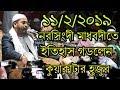 11/2/2019 নরসিংদীর মাধবদীতে ইতিহাস গড়লেন  Allama Hafizur Rahman siddiki  Full Video