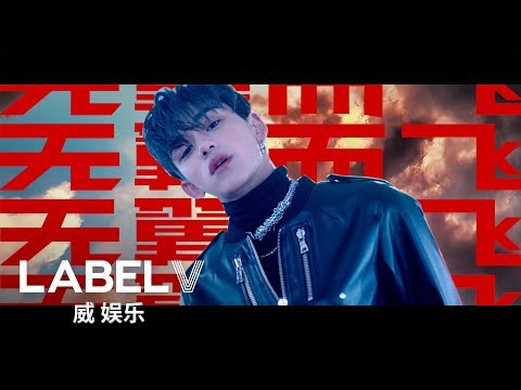 Single Terbaru -  Wayv V Take Off Mv