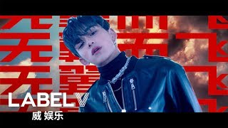 Download lagu Wayv 威神v 无翼而飞 Take Off MP3