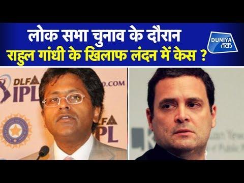 Lok Sabha Election के दौरान Rahul Gandhi के खिलाफ London में केस ?  | Duniya Tak