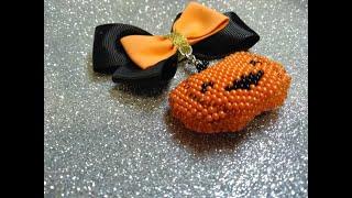 Объемная тыква из бисера 🎃//Volume pumpkin from beads //Volumen de cuentas de calabaza //