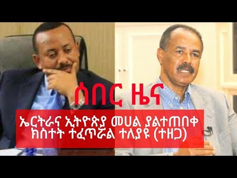 Ethiopia || ሰበር ዜና - ኤርትራ እና ኢትዮጵያ ምን ተፈጠረ? ተዘጋ ለምን? || Ethiopia Eritrea