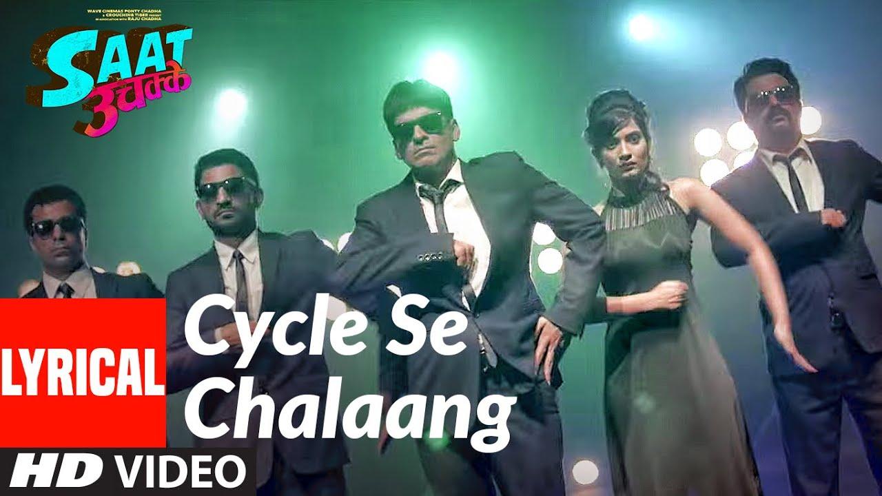 Cycle Se Chalaang (Lyrical) | Saat Uchakkey | Kailash Kher | Manoj Bajpayee, Anupam Kher