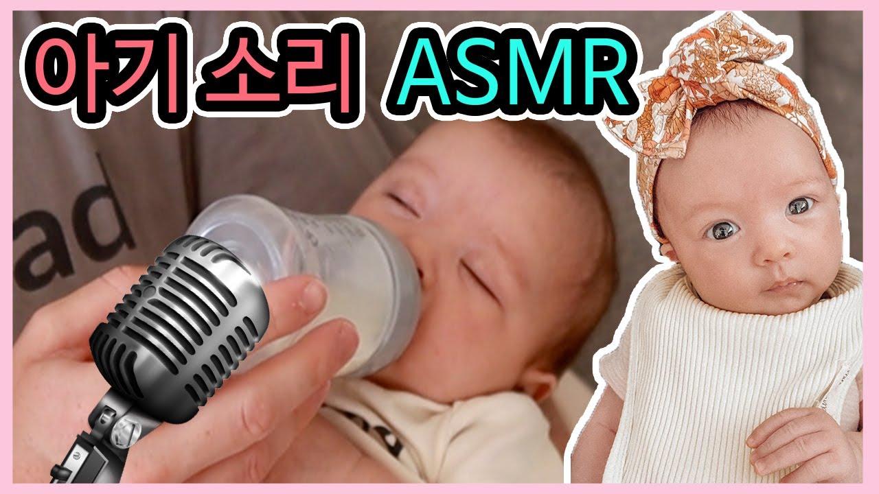 모유에 취한 아기 ASMR (drunken baby ASMR )