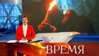 """Выпуск программы """"Время"""" в 21:00 от 18.04.2020"""