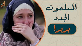 Muslim French girl tells the story of her Islam | New Muslims