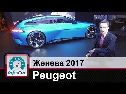 Стенд Peugeot в Женеве. Обзор InfoCar.ua