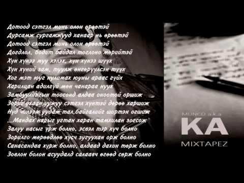 Ka mixtape 6