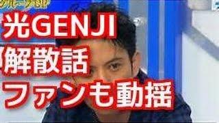 光GENJIの解散話を披露する機会が多い佐藤アツヒロさん、 SMAP...