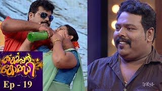 Thakarppan Comedy | Ep - 19  Shabareesh Varma on the floor I Mazhavil Manorama