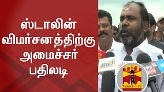 Minister RB Udhayakumar reacts to M. K. Stalin's Remark on Civic Po...