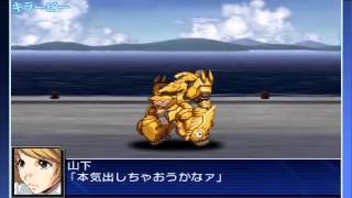 Super Robot Wars UX:  Linebarrels of Iron (Manga Ver.)  - All Unit Attacks Part 2