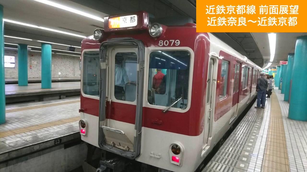 bve5 近鉄 京都 線