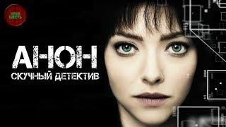 """ОБЗОР ФИЛЬМА """"АНОН"""", 2018 ГОД (#Кинонорм)"""