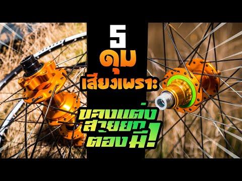 5 อันดับ ดุมจักรยานเสียงเพราะ ที่สายยกจักรยานต้องมี!