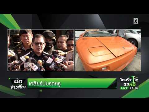 ย้อนหลัง ขีดเส้นใต้เมืองไทย : เคลียร์ปมรถหรู | 08-02-60 | ชัดข่าวเที่ยง