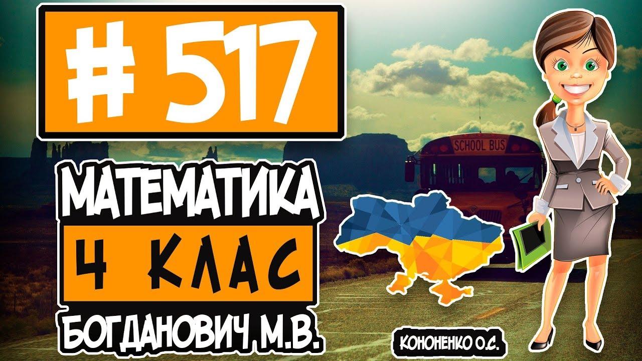 № 517 - Математика 4 клас Богданович М.В. відповіді ГДЗ