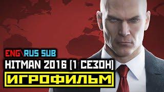 [18+] ✪ HITMAN 2016 - 1 СЕЗОН, [ИГРОФИЛЬМ] Все Катсцены + Минимум Геймплея [PC, 1080p]