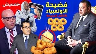 سبب شوهة المغرب في اولمبياد 2021 /التيجيني /العرايشي/ الخصم/  فاطمة/ ترقب رد الملك محمد السادس#كفاح