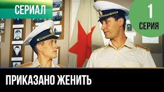 ▶️ Приказано женить - 1 серия - Комедия | Фильмы и сериалы