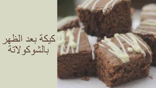 Afternoon Chocolate Cake – كيكة بعد الظهر بالشوكولة