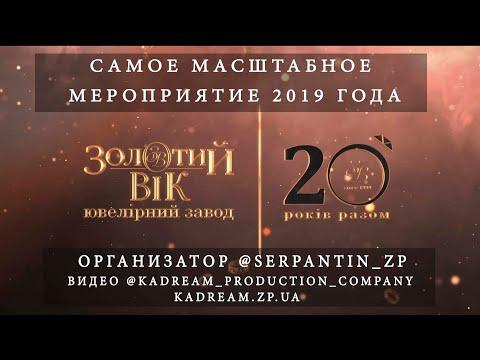 Золотой Век 20лет ДС ЮНОСТЬ 14 12 19 ОБЗОРНЫЙ РОЛИК