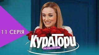 КУРАТОРИ | 11 серія | НЛО TV