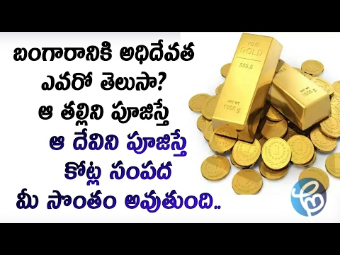 Worship Goddess Lalitha Devi For Gold | Latest Devotional Updates | Challenge Mantra