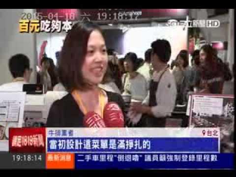 Gourmet Taipei, 2015 Post-Event News, 0418 SETN台 1917
