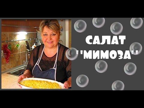 Как приготовить мимозу. Очень простой салат.из YouTube · Длительность: 2 мин48 с