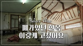 Renovating a Deserted Traditional Korean Style House (Living Rm&Bed Rm)│Country Life of an MBC PD