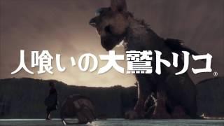 『人喰いの大鷲トリコ』紹介映像