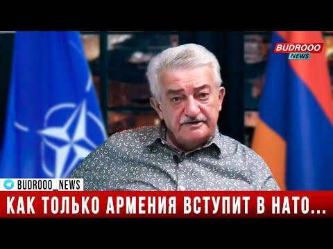 Армянский эксперт : Как только Армения вступит в НАТО...