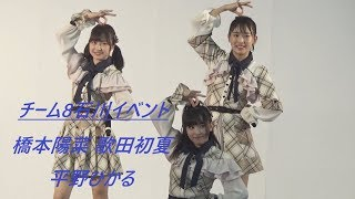 AKB48 Team8が「石川県・障害者ふれあいフェスティバル」(石川県産業展示館) に参加。ミニライブ(1回目)の動画です。 ☆2回目はこちら→https://yout...